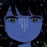 やくしまるえつこ、アニメ『ハイスコアガールII』ED主題歌シングルの収録全曲をゲリラ配信