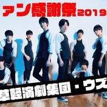 浅草軽演劇集団・ウズイチによるファン感謝祭開催