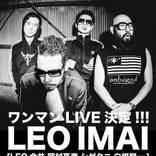 LEO今井、自主企画ツーマンツアーが終演&ワンマンライブを発表