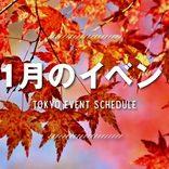 2019年11月東京イベントまとめ!「ご当地鍋フェスティバル」や「東京雪祭」などおすすめイベントをご紹介