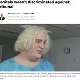 下半身の脱毛を断られたトランスジェンダー女性 「差別」と訴えるも却下される(カナダ)