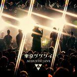 東京ゲゲゲイ、一夜限りのアコースティックライブ音源を配信開始 新曲「捧げたい」や「Egoist」など全6曲