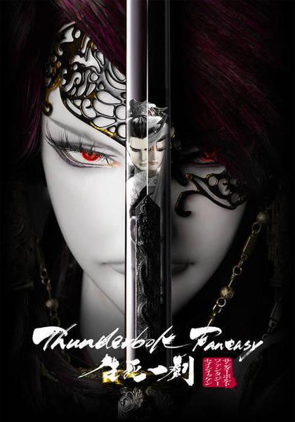 脚本家・虚淵玄(ニトロプラス)さんインタビュー|美しすぎる布袋劇人形たちのアクション活劇! 劇場作品『Thunderbolt Fantasy 生死一劍』上映(1/2)|numan