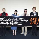 虚淵玄・西川貴教・東山奈央登壇『Thunderbolt Fantasy 西幽玹歌』舞台挨拶&トークイベント