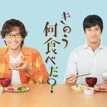 西島秀俊&内野聖陽『きのう何食べた?』がドラマアウォード優秀賞受賞