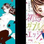 「初恋の日に読みたい女性コミックランキング」発表!『初恋モンスター』『帝都初恋心中』など