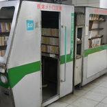 根津メトロ文庫が30年の歴史に幕 老朽化と利用者減少には勝てず