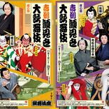 歌舞伎座『吉例顔見世大歌舞伎』昼の部、夜の部の特別ポスターが公開 菊五郎ら出演者が扮装姿で登場