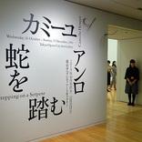 日本初の大規模個展、『カミーユ・アンロ|蛇を踏む』レポート 知的でユーモラスな創造性の源に触れる