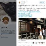 京都市が吉本興業にステマ依頼? 宣伝ツイートに「#PR」なぜ必要か
