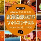 じゃらんインスタグラム「紅葉絶景2019」フォトコンテスト開催!