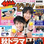 佐藤勝利&高橋海人が「テレビジョン」表紙に登場!二人のユニット名が決定する!?