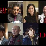 実写映画『カイジ ファイナルゲーム』に山崎育三郎、瀬戸利樹、伊武雅刀らが新たに参戦 天海祐希らも再登場
