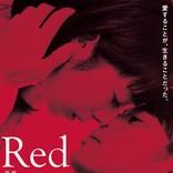 夏帆×妻夫木聡の濃密すぎる恋愛模様…『Red』予告&ポスター解禁