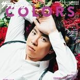 村上信五、読者の夢を具現化する『ザテレビジョンCOLORS』の表紙に登場!タイトな衣装で存在感あふれるグラビア