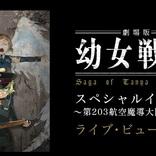 『劇場版 幼女戦記 スペシャルイベント ~第203航空魔導大隊祝賀会~』ライブ・ビューイング開催決定! 受付開始