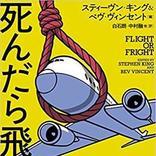 【今週はこれを読め! ミステリー編】恐怖の飛行機アンソロジー『死んだら飛べる』