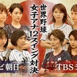 弘中綾香vs山本里菜! TBS&テレビ朝日女性アナ12名、バットスイング対決