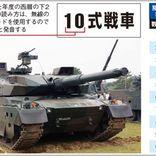 陸上自衛隊「10式戦車」数字の読み方と意味は?
