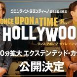 『ワンス・アポン・ア・タイム・イン・ハリウッド』10分拡大版が2週間限定公開