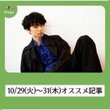 【ニュースを振り返り】10/29(火)~31(木)のオススメ舞台・クラシック記事