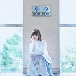 蒼山幸子(ex.ねごと) ソロ初音源をワンマンツアー会場で限定販売「とにかくいま作りたかったものを、力の限りを尽くし作りました」