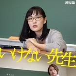 奥山雄太が主宰する劇団ろりえ 第13回公演『いけない先生』の上演が決定