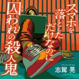 伊東健人、神尾晋一郎らが出演!朗読劇『スマホを落としただけなのに 囚われの殺人鬼』
