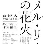 黒沢ともよと田所あずさがゲスト出演 劇団おぼんろ新作公演『メル・リルルの花火』の上演が決定