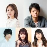 工藤遥、『のぼる小寺さん』で映画初主演 相手役に伊藤健太郎