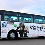 茨城交通、今月16日に茨城空港発大洗行臨時便 翌日のあんこう祭にあわせ