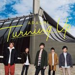 嵐、初のデジタルシングル『Turning Up』&全シングルが解禁