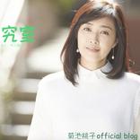 菊池桃子が入籍を報告 「応援してくれていたのは長男と長女」