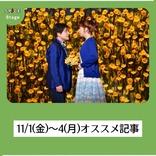 【ニュースを振り返り】11/1(金)~4(月)のオススメ舞台・クラシック記事