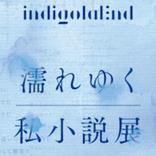 indigo la Endが展覧会「濡れゆく私小説展」開催、川谷絵音撮り下ろし写真などで歌詞の世界観を表現