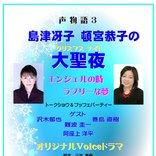 あの名作「ダーティペア」のコンビが! 「声物語3 島津冴子 頓宮恭子の大聖夜」12月14日開催!