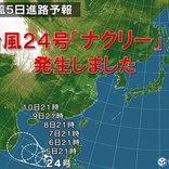 台風24号「ナクリー」発生