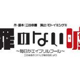 三谷幸喜×モトイキシゲキ『罪のない嘘』佐藤B作、辰巳雄大、室龍太らで上演