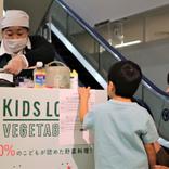 『KIDS LOVE VEGETABLES』プロジェクト始動!西友が子どもに支持される野菜料理を検証