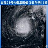 台風23号 905hPa 11月以降では5年ぶり