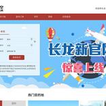 浙江長龍航空、名古屋/中部~西安線を11月7日開設 日本初就航
