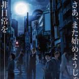 舞台『デュラララ!!』折原臨也役に和田雅成!11月9日にはキービジュアルが解禁予定