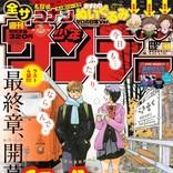 荒川弘『銀の匙』少年サンデー本日発売号より最終章突入 完結まであと4話