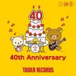『リラックマ』×「タワーレコード」冬コラボ♪ キュートなクリスマスを楽しもう♪
