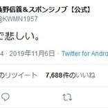 「マジで悲しい」桑野信義さんが田代まさしさん逮捕に嘆きのツイートかと思いきや……