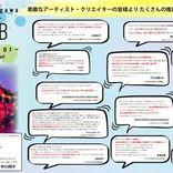 中川翔子、スカイピース・みきとP・ウォルピスカーターとコラボ決定