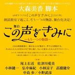 竹野内豊主演でドラマ化された「この声をきみに」のスピンオフ作品を舞台化 尾上右近、佐津川愛美、小野武彦ら出演