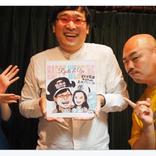 山里亮太、尾田栄一郎からのサプライズに感動 「凄くない!?」