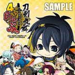 『刀剣乱舞』アンソロジーコミック「4コマらんぶっ」重版出来! 第2巻も発売間近♪