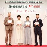 宇賀なつみ、奈緒ら2020年用年賀状発売でテープカット